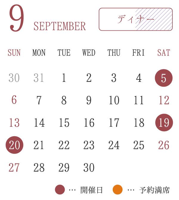 9月のランチ&ディナーカレンダー