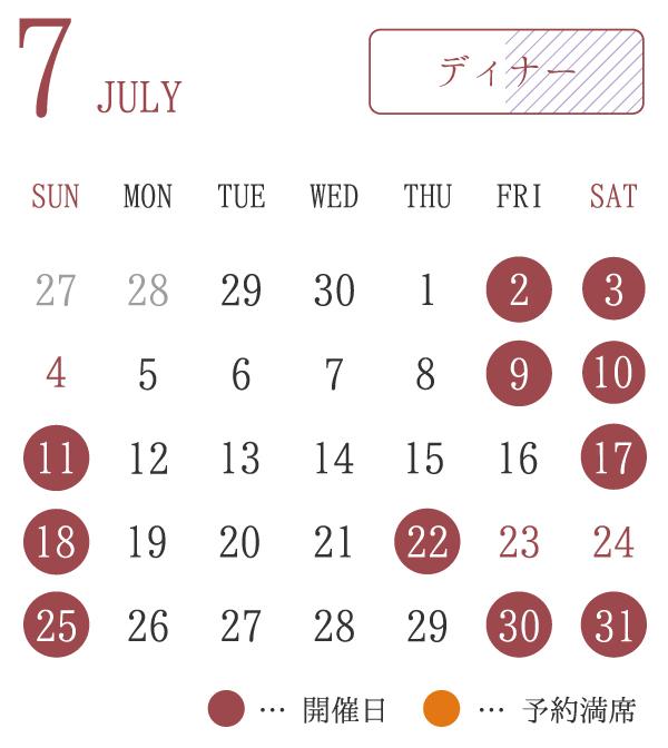 7月のランチ&ディナーカレンダー