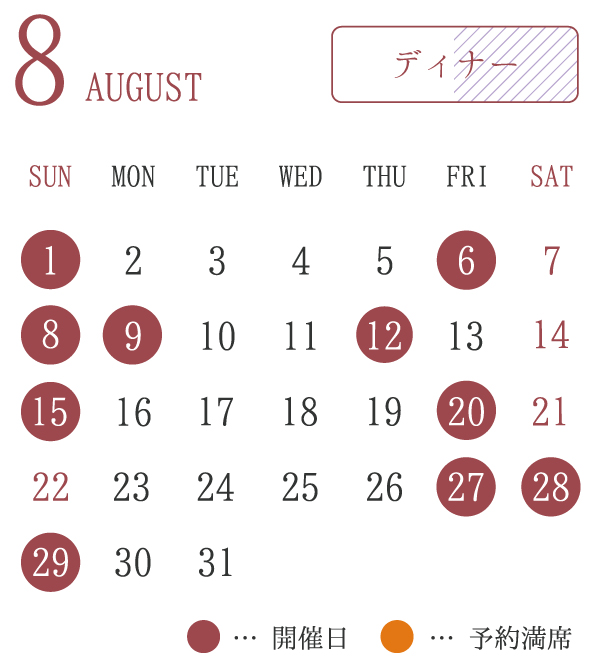 8月のランチ&ディナーカレンダー