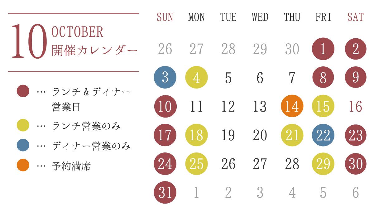 10月のランチ&ディナーカレンダー